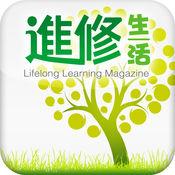 《進修生活》高清揭頁版 for iPad 3.2.7