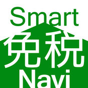 Smart免税Navi 2.3.2