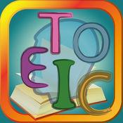 TOEIC托业测验背诵字典 1.0.3