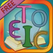 TOEIC托业测验背诵字典(免费版) 2.0.2