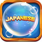 沐浴泡泡 日本语 Pro 1.3
