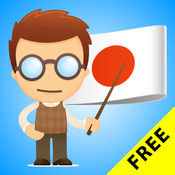 日语语法免费 1.35