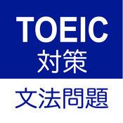 TOEIC文法問題 パート5対策 2.1