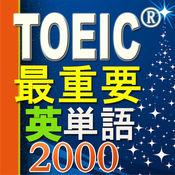 TOEIC最重要英単語2000 2.0.0