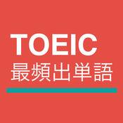 TOEIC最頻出単語 3.3.9