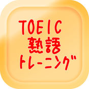 TOEIC熟語トレーニング 1.0.1