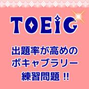 TOEIC練習問題集 1