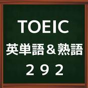 TOEIC英単語&熟語「厳選292問これだけは覚えよう」 1.0.0