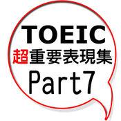 TOEIC超重要表現集 1.0.0