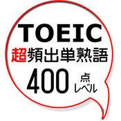 TOEIC超頻出単熟語Lv400 1.0.0