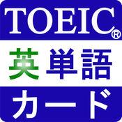 TOEIC重要英単語 3.9.1