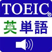 TOEIC重要英単語(発音版) 3.9.2