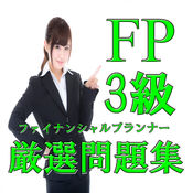 FP3級 ファイナンシャルプランナー 過去問 無料厳選問題集