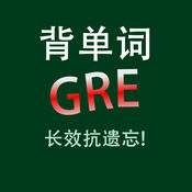 GRE英语考试核心...