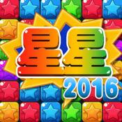 消灭宝石—星星消消乐,2016经典免费手机单机版小游戏app 1.