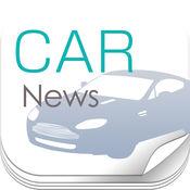 CAR NEWS-最新車からトレンドまで自動車の最新情報まとめ読