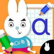 儿童学拼音写字板-宝宝练习语文拼音字母表 1.0.3