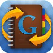Gmail和iOS联系人同步软件(Contacts Sync for Google Gmail