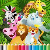 總動物著色書 - 為孩子 1