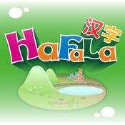 HaFaLa 汉字动漫800 1.1.4