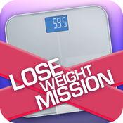 减肥使命 1