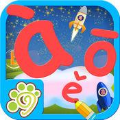 宝宝学汉语拼音字母-儿童语文学习益智教育游戏 1.3