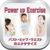 Power-up exercise 女性の魅力アップエクササイズ 1.0.3