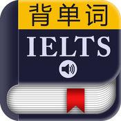 IELTS雅思考试词汇-背单词 4.52