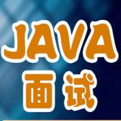 JAVA程序员面试宝典大全 10.2.1
