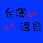 台湾温泉 and 台湾按摩 1.0.1