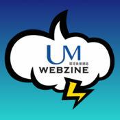 UM Webzine 環球娛樂網誌 1.2