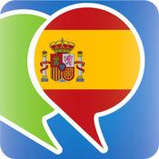 西班牙语短语手册 - 轻松游西班牙 3.2.0