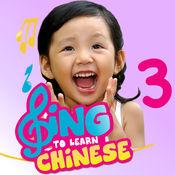 唱歌谣 学华文 3...