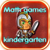 数学游戏幼儿园和学前班。
