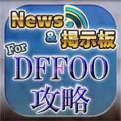 DFFオペラオムニア ニュース&マルチ掲示板 for ディシディ