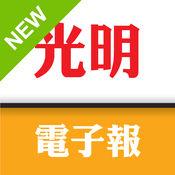 Guang Ming 光明 1.2.14
