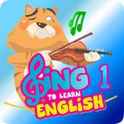 唱歌谣 学英文 (动画版) 1 3.2.1
