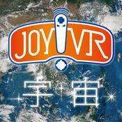 JOY!VR 宇宙の旅人 1.0.5