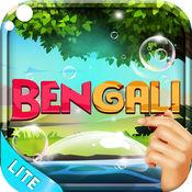 沐浴泡泡 孟加拉语 : 学习孟加拉语 Lite 1.1