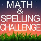 数学和拼写一级挑战 1