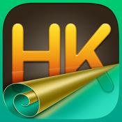 揭路 HK 1.3.1