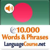 孟加拉语 词汇学...