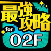 O2F最強攻略 for ダブルオーフォーメーション 1