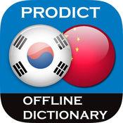 韩国<>中国词典+词汇训练。 3
