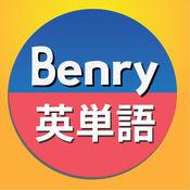 Benry 英単語 1.2.48
