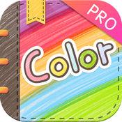 Color•多彩手帐打印 3.3.4