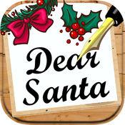 创建写封信给圣诞老人 (圣克劳斯) 2.1