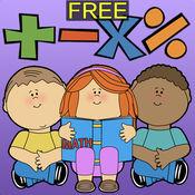 数学的孩子免费 1