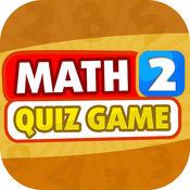数学 水平 2 测验 – 大脑 训练 游戏 1