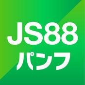 JS88学校パンフ-大学・専門学校・高校・中学・塾進学ガイ
